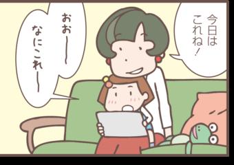 YouTubeやテレビの活用法【子どものココロ】
