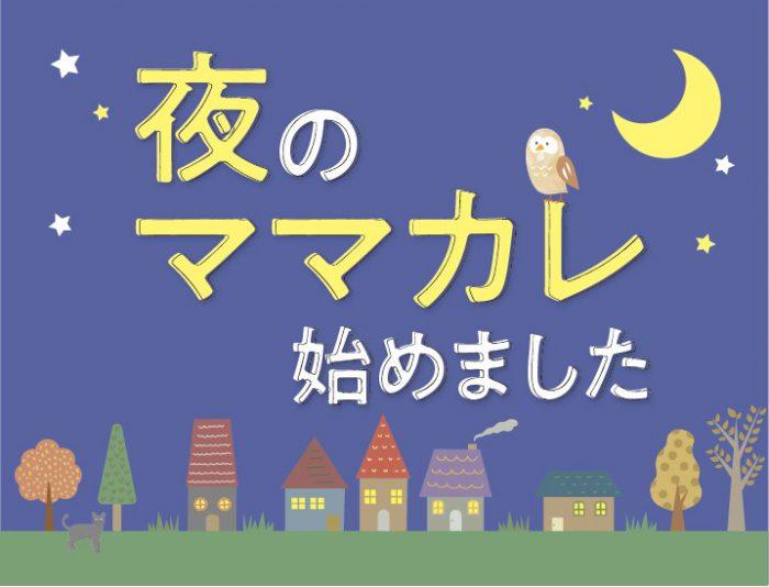 10月16日(水)夜の保険カフェ☆「エンジェル係数」から考える♪教育資金の目安と賢く貯めるマネープランin宇都宮