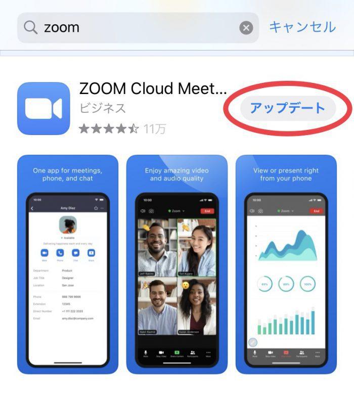 使い方 zoom